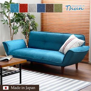 3人掛リクライニングワイドソファ(布地)ローソファ、カウチやベッドスタイルに 日本製|Thun-トゥーン- YOG|ka-grande