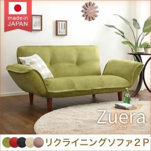 コンパクトカウチソファZuera-スエラ-(ポケットコイル リクライニング 起毛タイプ 日本製) YOG|ka-grande