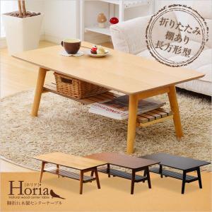 カフェテーブル 木製 センターテーブル 脚折れ 四角ローテーブル YOG ka-grande
