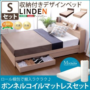 収納付きデザインベッドリンデン-LINDEN-(シングル)(ロール梱包のボンネルコイルマットレス付き) YOG