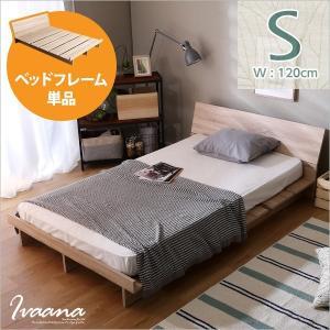 ベッド 木製フロアベッド Ivaana-イヴァーナ-(シングル) フレームのみ YOG|ka-grande