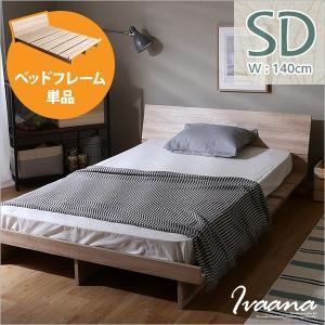 ベッド 木製フロアベッド Ivaana-イヴァーナ-(セミダブル) フレームのみ YOG|ka-grande
