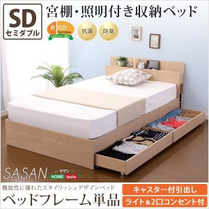 スマホ充電可能 宮付きベッド、照明、チェストベッドサザン-SASAN-(セミダブル) YOG|ka-grande