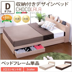 ベッド 収納付きデザイン木製ベッド ショコ・ララ-CHOCOLALA-(ダブル) YOG|ka-grande