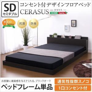 ベッド セミダブル フレームのみ フロアベッド ローベッド 棚 コンセント付 ケラスス CERASUS YOG|ka-grande