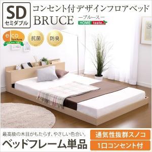 ベッド セミダブル フレームのみ フロアベッド ローベッド 棚 コンセント付 ブルース BRUCE YOG|ka-grande