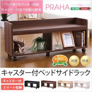 ベッドサイドラックプラハ-PRAHA-(ベッド収納 チェスト) YOG|ka-grande