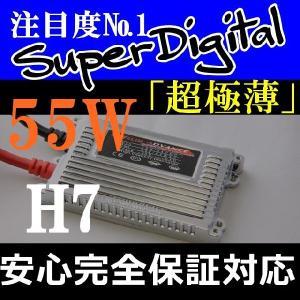 ヘッドライト HIDキット 55W H7 バルブ超薄型 HID