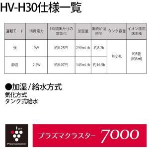 人気商品 シャープ プラズマクラスター搭載 気化式 加湿機 ホワイト系 HV-H30-W|ka9380|03