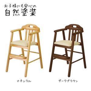 天然木オイル仕上げ座面高48cmダイニングテーブルに合わせやすいハイタイプベビーチェアーダイニングチェアー子ども用椅子ダークブラウンナチュラル|kaagu-com