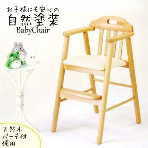 ハイタイプベビー椅子 ダイニングチェアー 子ども用椅子 健康家具 エコ塗装 エコ塗料 天然木&安全なオイル仕上げ 座面高48cm ナチュラル|kaagu-com