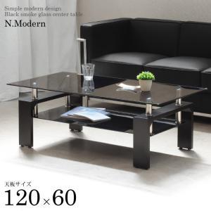 ガラステーブル 120 ローテーブル おしゃれ 天板強化スモークガラス 下段ブラックガラス仕様 センターテーブル ブラック 黒|kaagu-com