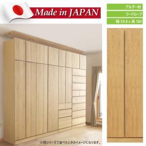 日本製 幅60cmx高さ180cmワードローブ 天然木アルダー使用 北欧風デザイン 洋服タンス 洋たんす 服吊り 衣類収納 シンプル 洋服だんす ナチュラル kaagu-com
