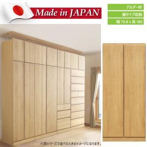 日本製 幅80cmx高さ180cm棚タイプ 天然木アルダー使用 北欧風デザイン 棚板6枚付き 扉付き シンプル 木製 リビング収納  開き戸タイプ ナチュラル kaagu-com