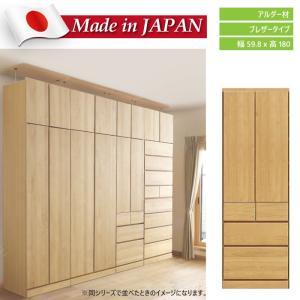 日本製 幅60cmx高さ180cmブレザータイプ 天然木アルダー使用 北欧風デザイン 洋服タンス 洋たんす 服吊り ナチュラル kaagu-com