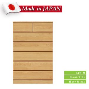6段チェスト 幅80cm 日本製 天然木アルダー使用 北欧風デザイン 長引出しフルオープンレール付き シンプル 洋服だんす ナチュラル|kaagu-com