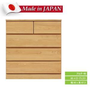 4段チェスト 幅80cm  日本製 天然木アルダー使用 北欧風デザイン ローチェスト 長引出しスライドレール付き シンプル 洋服だんす ナチュラル|kaagu-com