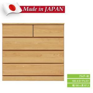 4段 チェスト 幅100cm 日本製 天然木アルダー使用 北欧風デザイン ローチェスト 長引出しスライドレール付き シンプル 洋服だんす ナチュラル|kaagu-com