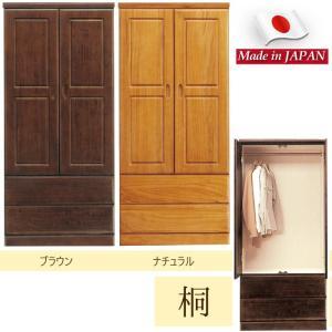 日本製 幅80cm 高さ176cm 服吊り 天然木桐使用 洋服だんす 開き戸 服吊  木製ワードローブ クローゼット ナチュラル ブラウン kaagu-com