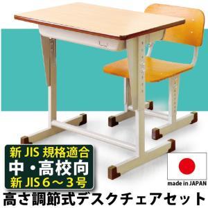 学習デスク 学習机 学校机 勉強机 作業台 パソコンデスク 日本製 スチールデスク 可動式 学校用デスク 椅子 セット...