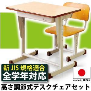 学習デスク 学習机 学校用 デスク スチールデスク 椅子セット 可動式 国産 デスク...