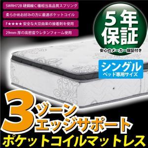 シングルベッド用 極厚29cm 極上の柔らかさのボックスピロー付き 3ゾーンエッジサポートポケットコイル スプリングマットレス|kaagu-com