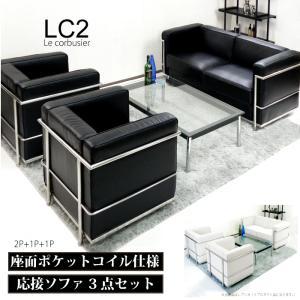 ポケットコイルスプリング座面 1人掛け+1人掛け+2人掛けソファー3点セット ル・コルビジェ Le CorbusierLC2-grand comfort-レプリカ仕様 ブラック ホワイト|kaagu-com