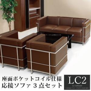 ル・コルビュジェ Le Corbusier LC2 -grand comfort- レプリカ仕様 応...