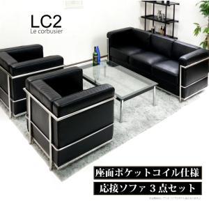 ル・コルビュジェLe CorbusierLC2-grand comfort-レプリカ仕様応接ソファー3点セット応接3点セットソファセットブラック黒|kaagu-com