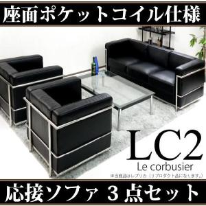 ソファセット LC2 ル・コルビュジェ ソファーセット 応接3点セット ブラック 黒|kaagu-com