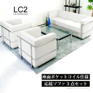 ル・コルビュジェ Le CorbusierLC2-grand comfort-レプリカ仕様 応接ソファー 3点セット 応接3点セット ソファセット ホワイト 白|kaagu-com