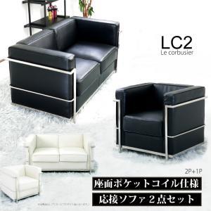 ポケットコイルスプリング座面 1人掛け+2人掛けソファー2点セット ル・コルビジェ Le CorbusierLC2-grand comfort-レプリカ仕様 ブラック ホワイト|kaagu-com