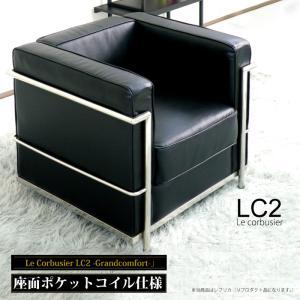 ル・コルビュジェLe CorbusierLC2レプリカ仕様応接ソファー1人掛ソファー一人掛けソファーブラック黒|kaagu-com