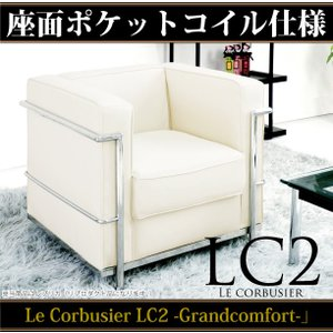 ル・コルビュジェLe CorbusierLC2レプリカ仕様応接ソファー1人掛ソファー一人掛けソファーホワイト白|kaagu-com