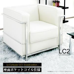 1人掛けソファー LC2 ル・コルビュジェ レプリカ 応接ソファ ホワイト 白
