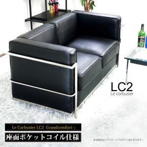 ル・コルビュジェLe CorbusierLC2-grand comfort-レプリカ仕様応接ソファー2人掛ソファー二人掛けソファー二人掛ソファーブラック黒|kaagu-com