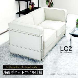 ル・コルビュジェLe CorbusierLC2-grand comfort-レプリカ仕様応接ソファー2人掛ソファー二人掛けソファー二人掛ソファーホワイト白|kaagu-com