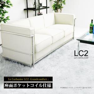 ル・コルビュジェLe CorbusierLC2-grand comfort-レプリカ仕様応接ソファー3人掛ソファー三人掛 けソファートリプルソファホワイト白|kaagu-com