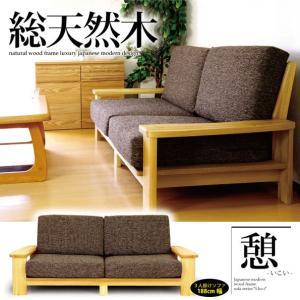 高級布張り 幅188cm 天然木製フレーム 高級タモ材使用 和風モダン 3人掛けソファー ナチュラルブラウン|kaagu-com