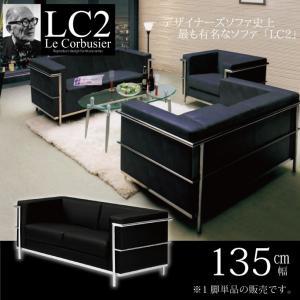 ル・コルビュジェLe CorbusierLC2-grand comfort-レプリカ仕様2 pソファー 応接ソファー2人掛けソファー◆ブラック|kaagu-com
