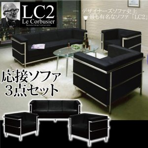応接ソファー3点セット ル・コルビュジェLe CorbusierLC2-grand comfort-レプリカ仕様 応接3点セット ソファセット 合皮PUレザー張り ブラック|kaagu-com
