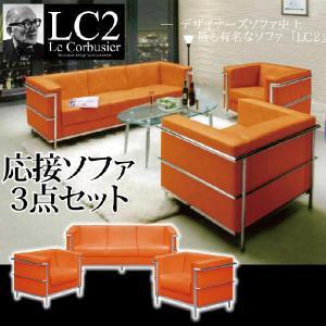 応接ソファー 3点セット ル・コルビュジェLe CorbusierLC2-grand comfort-レプリカ仕様 応接3点セット ソファセット 合皮PUレザー張り オレンジ|kaagu-com