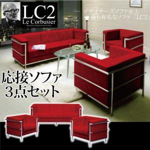 ル・コルビュジェLe CorbusierLC2-grand comfort-レプリカ仕様3pソファ+1pソファ×2台応接ソファー3点セットソファーセット レッド|kaagu-com