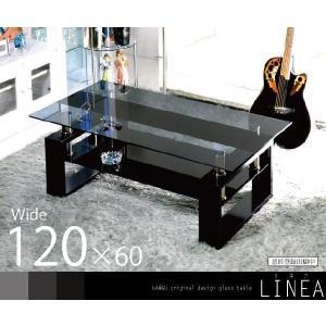 《LINEAリネア-幅120cm×60cm》デザインスモークガラス+下段ブラックガラステーブルセンターテーブルリビングテーブルモノトーン系ローテーブル◆黒|kaagu-com