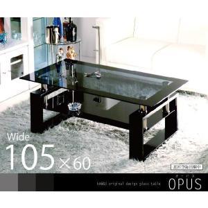 《OPUSオーパス-幅105cm×60cm》デザインスモークガラス+下段ブラックガラステーブルセンターテーブルリビングテーブルモノトーン系ローテーブル黒|kaagu-com