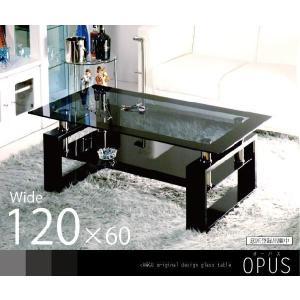 《OPUSオーパス-幅120cm×60cm》デザインスモークガラス+下段ブラックガラステーブルセンターテーブルリビングテーブルモノトーン系ローテーブル黒|kaagu-com