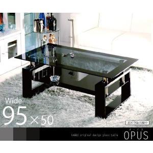 《OPUSオーパス-幅95cm×50cm》デザインスモークガラス+下段ブラックガラステーブルセンターテーブルリビングテーブルモノトーン系ローテーブル◆黒|kaagu-com