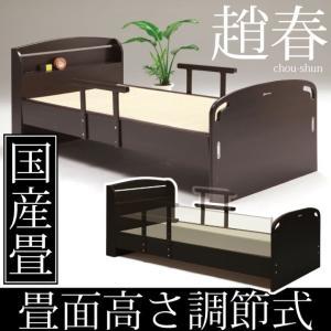 宮付き 畳ベッド 高さ調節可能 国産畳使用 手すり たたみベッド  シングルベッドフレーム 純和風モ...