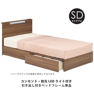 枕元LEDライト付き 引き出し付きセミダブルベッド 2口コンセント付き セミダブルベット  収納付きベッド 木製ベッド ウォールナット|kaagu-com