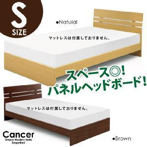 ベッドフレーム単品 省スペースフラットヘッドボード シングルサイズ 木製ベッド シングルベッド床板スノコタイプフレーム ブラウン|kaagu-com